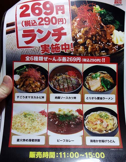 自遊空間 明石店(兵庫)ママチャリ旅初日は節約のためネットカフェで宿泊♪眠れるのか?