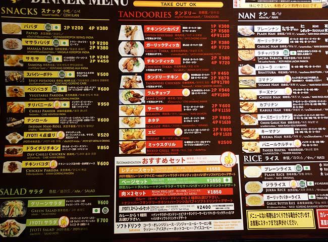 ジョーティ[JYOTI](北海道札幌狸小路)本格インドカレーのお店でワンコイン500円ランチ