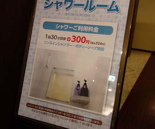 快活CLUB 姫路北条店(兵庫)昼間でも12時間パックが安くソフトクリーム食べ放題のネットカフェ