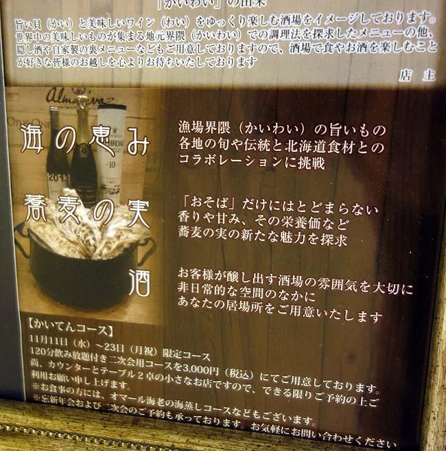 海の恵みと蕎麦の実のバル かいわい(北海道札幌)ランパス利用やけどミニワイン付きでめっちゃお得感ありました♪