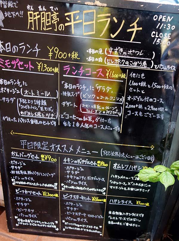肝胆亭(神戸三宮)老舗フレンチ店のお得な平日限定ワンプレート1000円ランチ