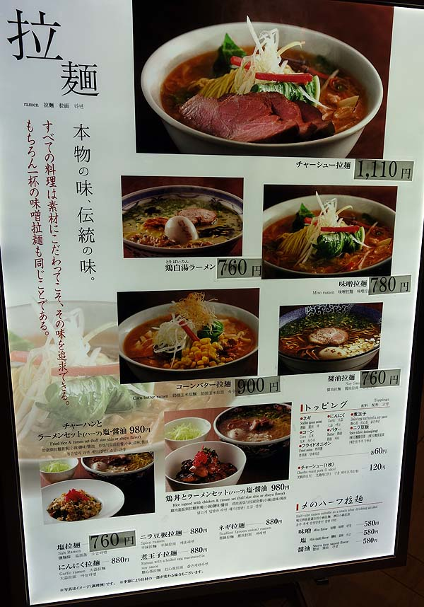 にとりのけやき 赤れんがテラス店(北海道札幌)すすきの大人気味噌らーめんの醤油版