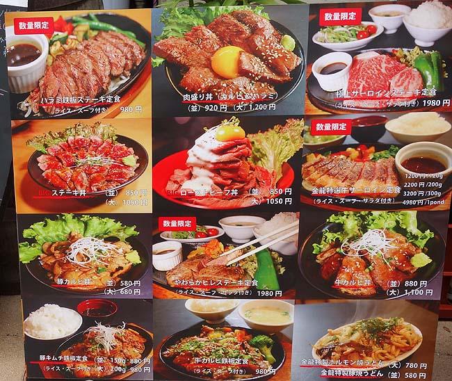 焼肉ホルモン金龍 本店(山口周南徳山)ランチタイムはお得感たっぷりのステーキ丼とローストビーフ丼!