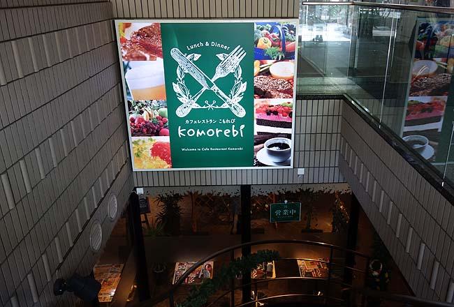 komorebi[こもれび](北海道札幌大通)ボリュームたっぷり?ビーフ&チキンステーキランチ