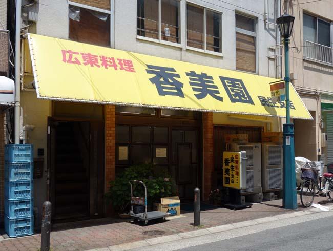 広東料理 香美園(神戸三宮)真っ黄色な風貌の珍しい中華風カレーライス