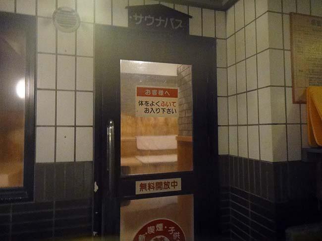 わずか380円の入浴料でこれだけ楽しめるとはさすが大分源泉かけ流し!「大分森温泉まねきの湯」(大分市)