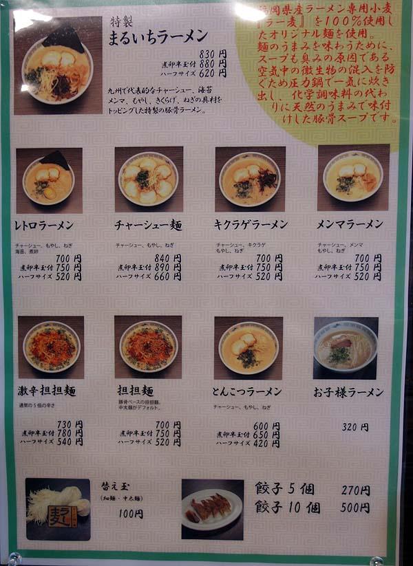 まるいち(福岡小倉)小倉市街地では濃厚あっさり豚骨スープを楽しめるラーメン