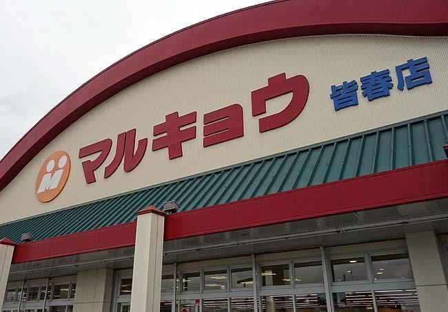 マルキョウ 皆春店(大分市)鶏皮おろし和え・鶏唐揚げ・トロ鯖握り/ご当地スーパーめぐり