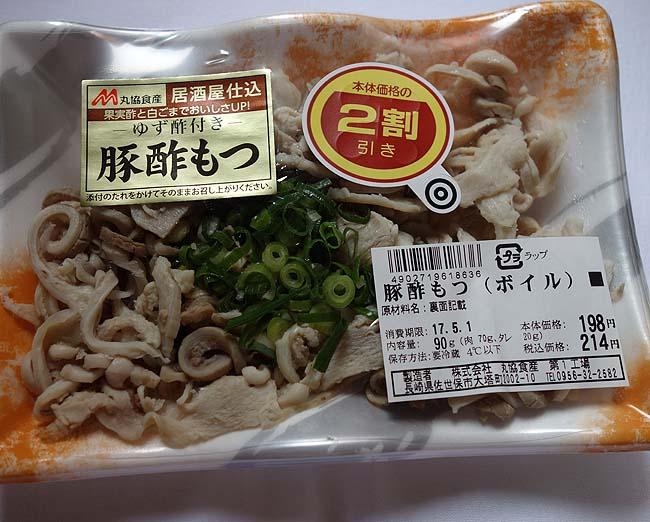 日本初の24時間営業スーパー 丸和 小倉店(福岡)天然真ふぐのてっさとボイル酢もつ/ご当地スーパーめぐり