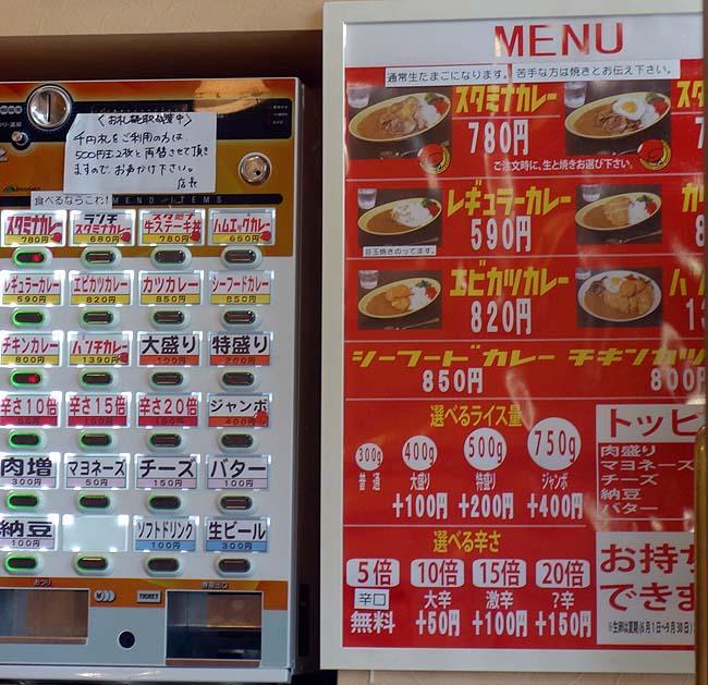 スタミナカレー マッスルパンチ 北17条店(北海道札幌)豚肉たっぷりのボリューム系カレーをランパスで