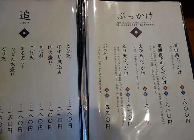 増田うどん(北海道札幌)札幌では珍しい讃岐タイプぶっかけちく天うどんの完成度は素晴らしい