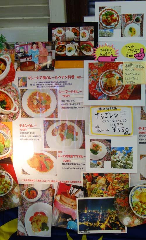 マレーシア風カレー&ペナン料理 梅花[メイファ](神戸三宮)1000円以内でいただけるマレーシア混ぜ合わせご飯