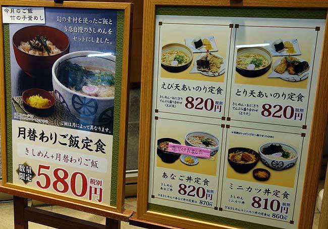 都きしめん 姫路店(兵庫)昔から慣れ親しんだきしめんを太麺で♪天丼とのセット