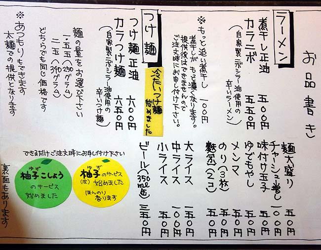 ラーメン 木曜日(北海道札幌)絶品!ワンコイン500円中華そばは煮干し風味たっぷりあっさり醤油
