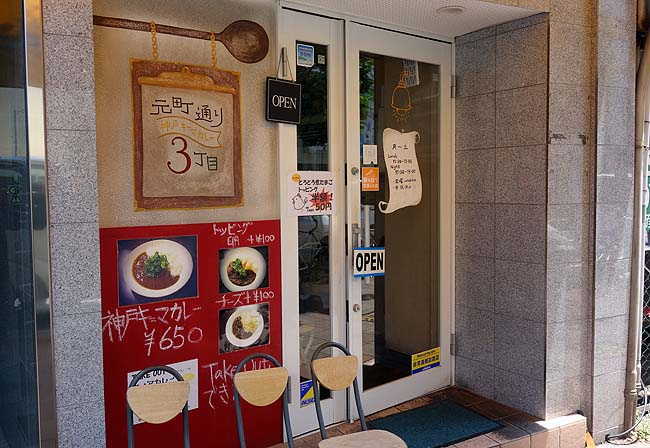 元町通り3丁目(神戸元町)おかわり無料でめちゃめちゃお得な神戸キーマカレー