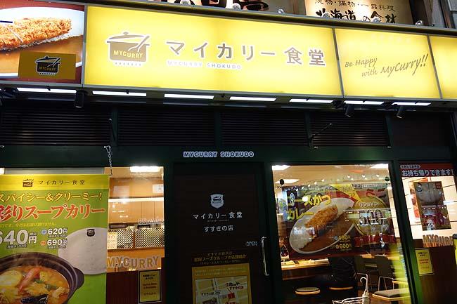 マイカリー食堂(北海道札幌すすきの)松屋系列カレー専門店のワンコインカツカレーは驚異のCP値!