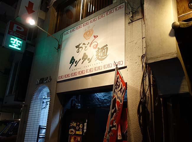 おどるタンタン麺(広島市胡町)非常に完成度の高い汁なし担々麺はお値段もお手頃600円!