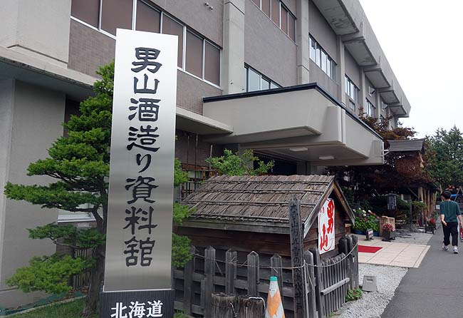 旭川滞在3日目・・・予定変更し北海道の銘酒「男山」とサービス満点スイーツのお店(北海道高速バスの旅)