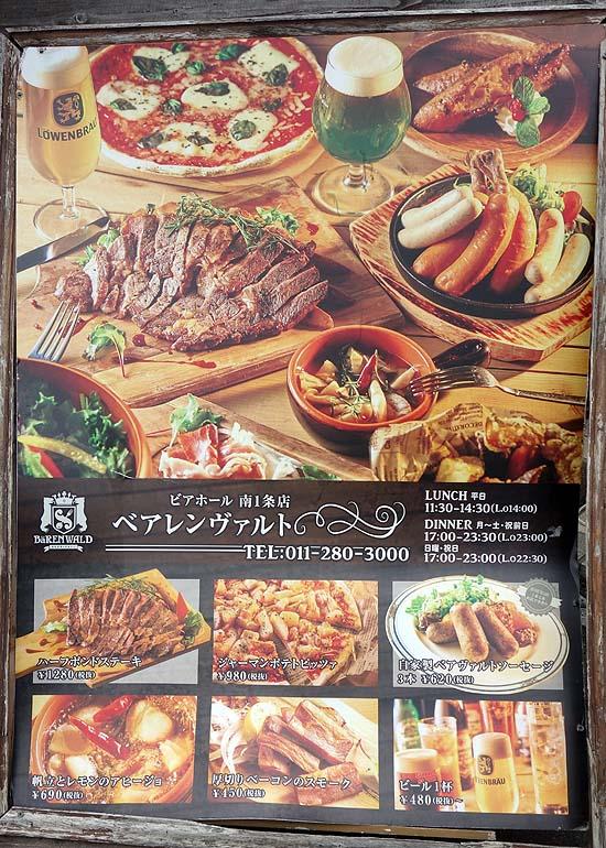 ビアホール ベアレンヴァルト[BaRENWALD]南1条店(北海道札幌)お昼は日替わりワンコイン500円定食がある店