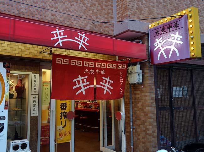 大衆中華 来来[ライライ](神戸新開地)420円にんにくそばという得体の知れないメニューにガツンと衝撃受けた