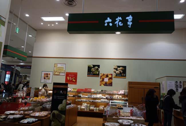 六花亭 イオンモール旭川西店(北海道)六花の森ヨーグルトとみかんプリン