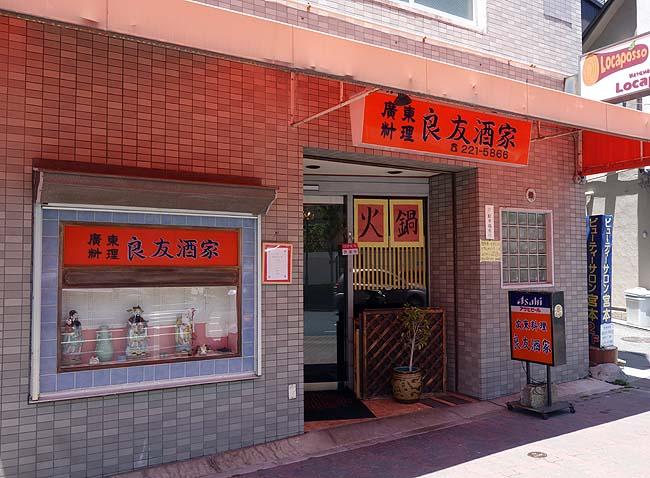 良友酒家(神戸県庁前)本格広東料理のお店で平日限定!八宝菜と酢豚の930円ランチ