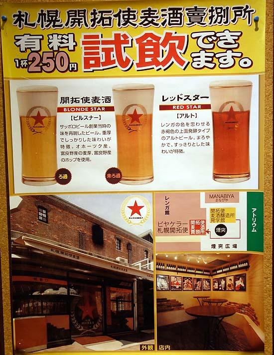 札幌開拓使麦酒醸造所賣捌所(北海道サッポロファクトリー)250円でいただける有料試飲ビール