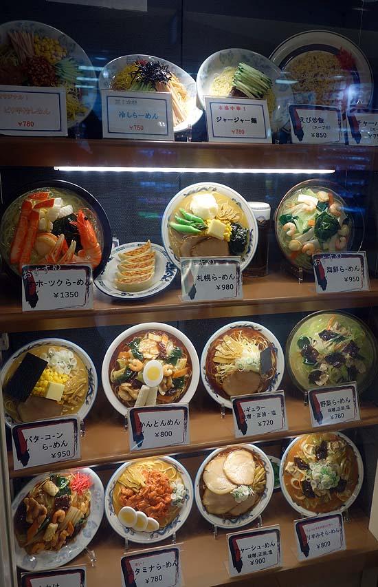 らーめん青竜(北海道札幌駅)札幌ではオーソドックスなタイプの味噌ラーメンです