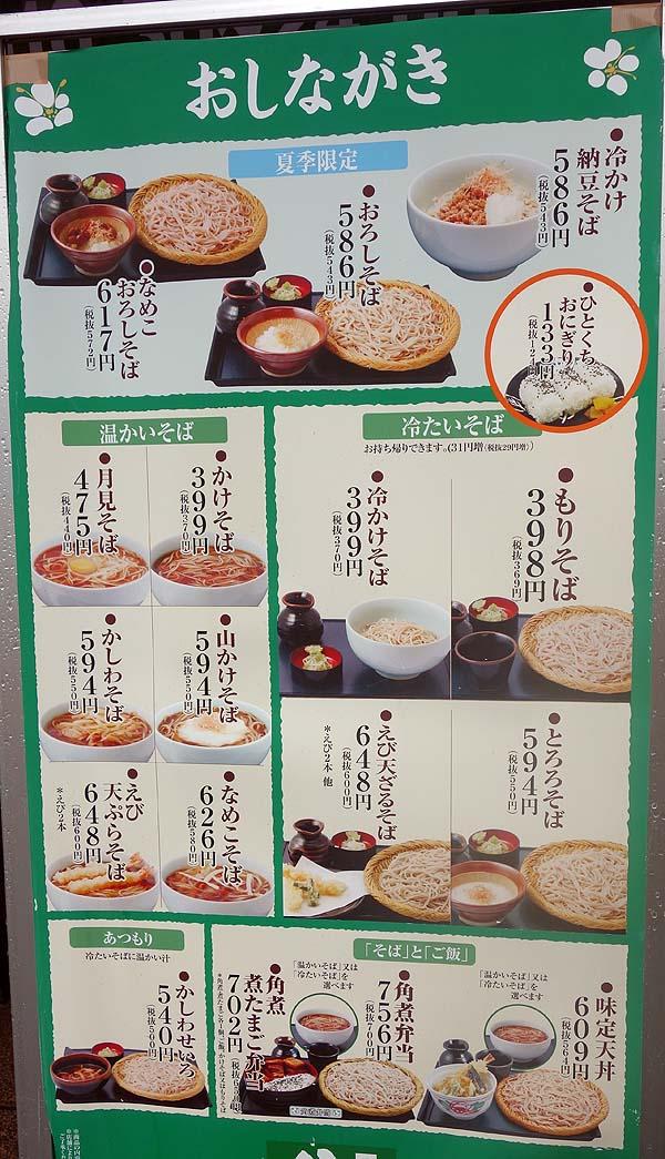 信州庵 本店(北海道札幌駅)立ち食い蕎麦感覚♪お手頃価格かけそば