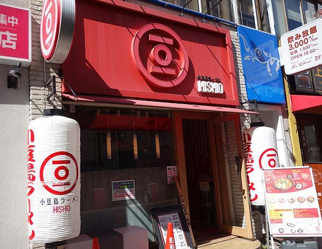 小豆島ラーメンHISHIO[ひしお] 岡山駅前店(岡山市)非常に珍しいタイプの魚介系醤油らーめん
