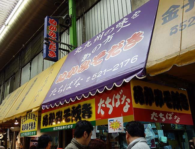 昭和の匂いを感じる小倉の台所「旦過市場」は商店街めぐり好きにはたまんない(日本一周343日目後編)