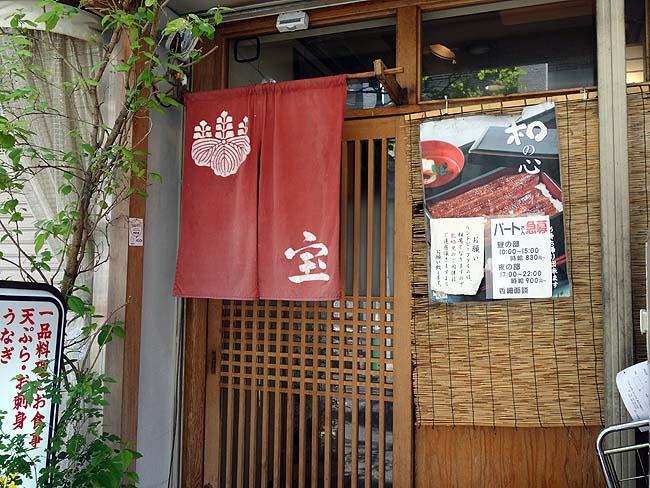 宝(広島本通)ボリュームたっぷりの穴子天丼をランチタイムでいただく