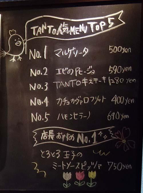 串鳥のワイン酒場 TANTO[タント]時計台通り店(北海道札幌)夜のバル営業もお手軽♪なすのボロネーゼセット
