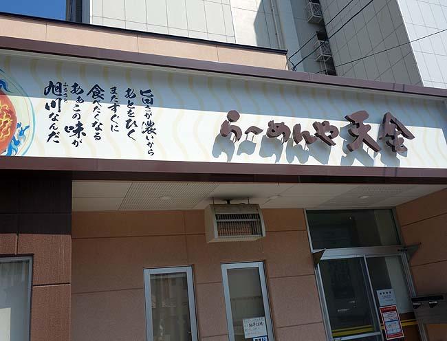 ママチャリを乗り捨て便利な移動手段で北海道第2の都市へ向かいます!旭川へ(北海道高速バスの旅)