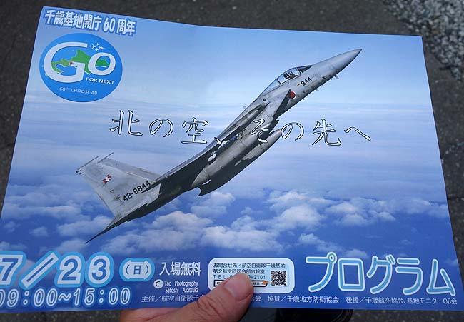 「千歳基地航空祭」にやって来た!F-15イーグルを間近に見学できる貴重な機会です(日本一周371日目中編)