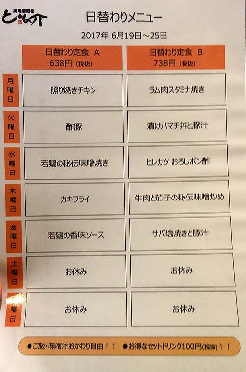 とりの介 時計台通り店(北海道札幌)ご飯おかわり自由ザンギ豚汁定食498円の居酒屋ランチ