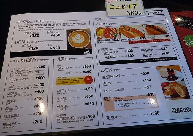 TUNE[チューン](北海道札幌)学生が勉強してるカフェでいただくサンドイッチ&コーヒー