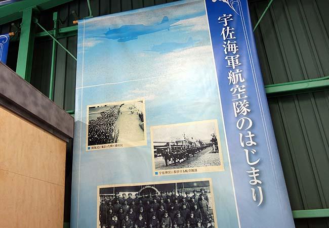 永遠の0で使われた実物大ゼロ戦が展示されております「宇佐市平和資料館」(大分宇佐)