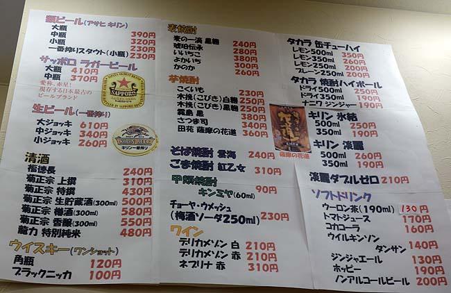 山田酒類販売(神戸元町・花隈)1人呑み空間が非常に心地いいすごく綺麗な酒屋角打ち立ち呑み