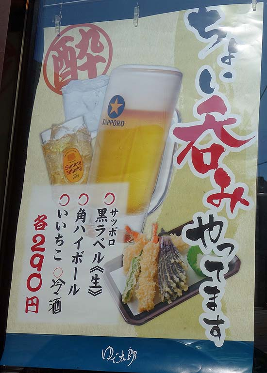 ゆで太郎 南一条店(北海道札幌)東京3大立ち食いそばチェーンの一角で高菜明太の360円朝ごはんセット