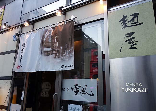 麺屋 雪風 すすきの本店(北海道札幌)3種の味噌を使ったトラディショナルではない濃厚味噌ラーメン