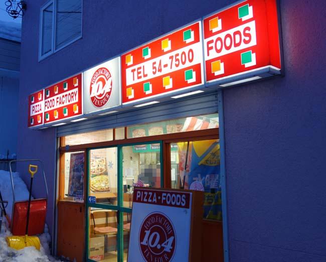 テンフォー{10.4} 末広店(旭川)北海道中心ローカルで展開するピザチェーンで水曜特典持ち帰り40%オフ!