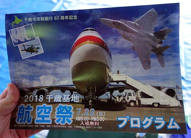 旭川を早朝出発し千歳へ!今年も見るぜ!F-15イーグル「2018千歳基地航空祭」