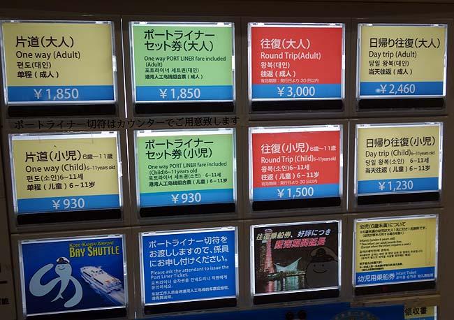 LCCピーチでの行き先は「関空」!約半年ぶりの神戸への帰郷となります
