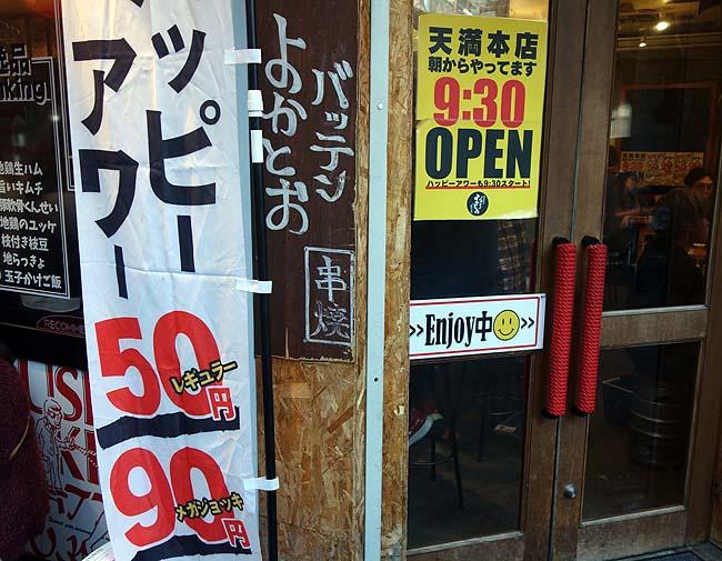 大阪地下鉄フリーきっぷを使っての久々はしご酒♪今日は何軒をいくらで巡ることができるのか?