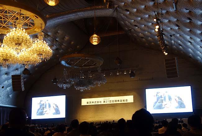 生まれて初めて株主総会なるものに参加してみる♪「楽天」三木谷社長に見習うこと