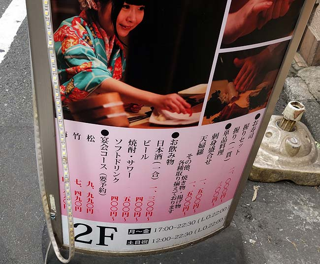 ワンコイン500円鰻丼ってどんなの?しかし秋葉原は裏に入ってくと怪しくおもろい場所満開!