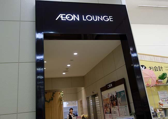 東京一安いと評判の衣料店はどこにあるん?相変わらずのイオンラウンジ行脚で休憩です