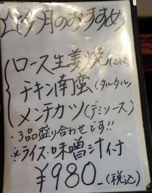 キッチンABC 西池袋店(東京)大人気行列洋食店でチキン南蛮・豚生姜焼・メンチカツ盛り合わせ