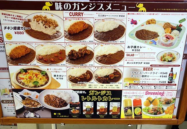 味のガンジス(宮崎市南宮崎)宮崎で40年以上も愛されているカレー屋のビーフカレー